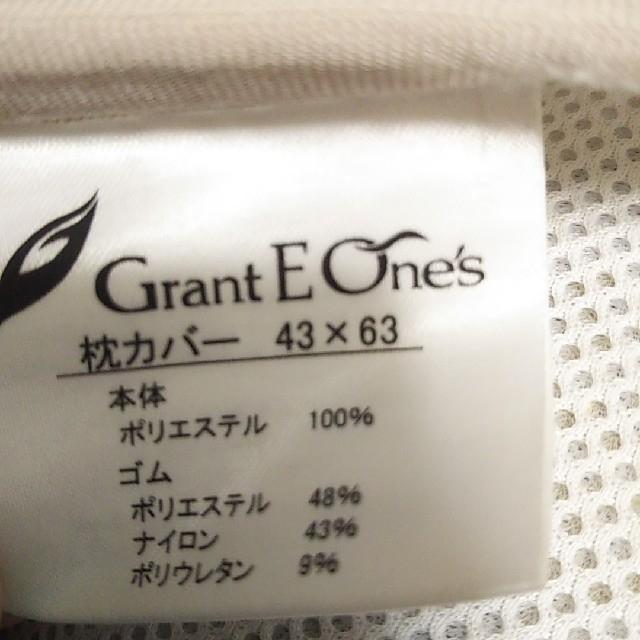 グラントイーワンズホルミーピローシーツ43×63cm インテリア/住まい/日用品の寝具(シーツ/カバー)の商品写真