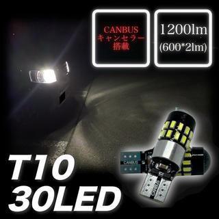 T10 LED 30連 canbus付き ホワイト 2個セット