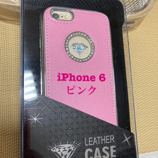 iPhone 6 レザーカバー ピンク