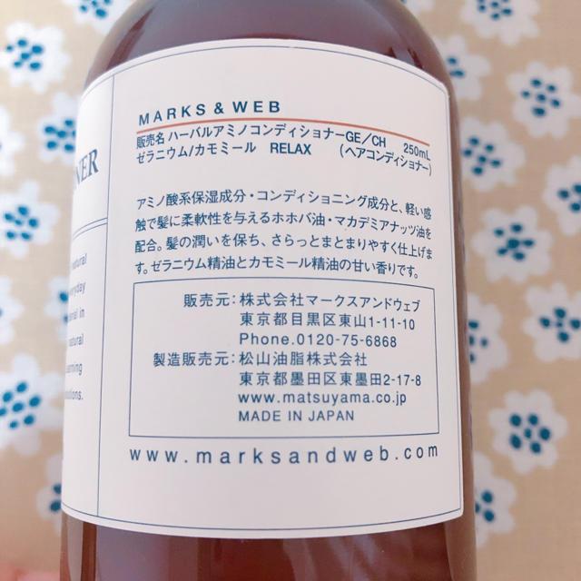 MARKS&WEB(マークスアンドウェブ)の新品・未使用 シャンプー&コンディショナー&ボディソープ コスメ/美容のヘアケア/スタイリング(シャンプー/コンディショナーセット)の商品写真