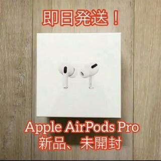 Apple - 新品未開封 AirPods Pro(エアポッド)MWP22J/A送料込み