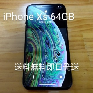 Apple - iPhone Xs 64GB space-gray【極美品】【simフリー】