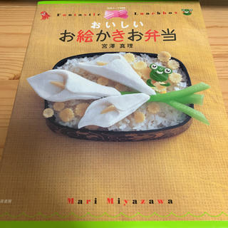シュフトセイカツシャ(主婦と生活社)のおいしいお絵かき弁当(料理/グルメ)