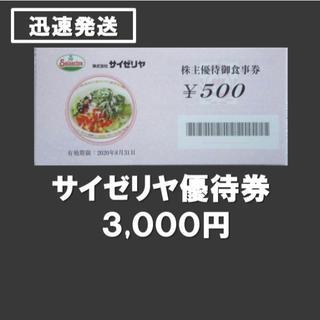 ★迅速発送★送料無料★サイゼリヤ 株主優待 御食事券 3,000円