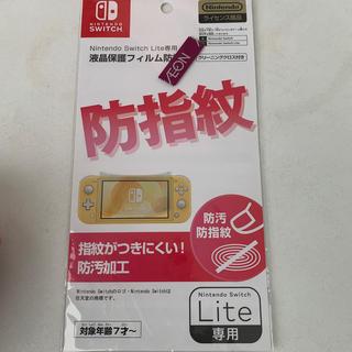 任天堂スイッチ ライト専用 液晶保護フィルム 未開封(保護フィルム)