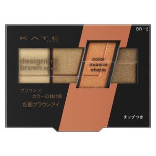 KATE - ケイト デザイニングブラウンアイズ BR-3
