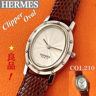 エルメス(Hermes)のHERMES/エルメスレデース腕時計クリッパーオーバルCO1.210 良品❗️(腕時計)