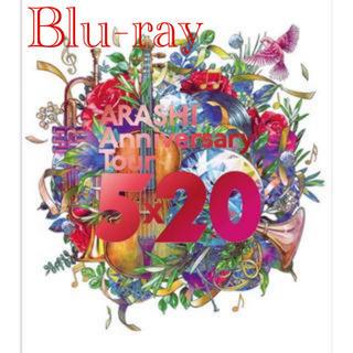 アラシ(嵐)の嵐 ファンクラブ限定Blu-ray 5×20(ミュージック)