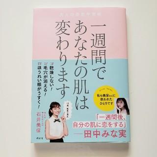 コウダンシャ(講談社)の一週間であなたの肌は変わります大人の美肌学習帳(ファッション/美容)