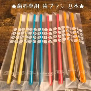 【人気】歯科専用歯ブラシ 8本セット♡ 《日本製》(歯ブラシ/デンタルフロス)