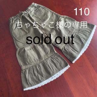 Seraph - ⭐️未使用品 セラフ キュロットスカート   パンツ 110 サイズ
