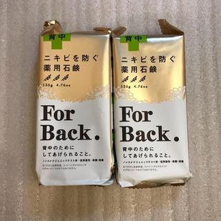 ペリカン(Pelikan)のペリカン石鹸 ニキビを防ぐ薬用石鹸 ForBack 2個セット フォーバック(ボディソープ/石鹸)