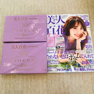 TOCCA - 【新品未使用】美人百花💓9月号付録 TOCCAエコバッグ 付録のみ 2個セット