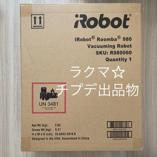 iRobot - 【新品未開封】ルンバ980 R980060【Alexa対応】
