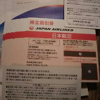 ジャル(ニホンコウクウ)(JAL(日本航空))の最新20枚 JAL 株主優待券 割引券(航空券)