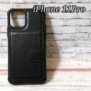 ◆iPhone11Pro用◆背面レザー調 手帳ケース バックカバーブラック◆C2