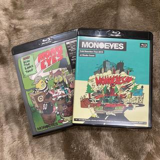 スカルシット(SKULL SHIT)のMONOEYES LIVE Blu-ray 2点セット(ミュージック)