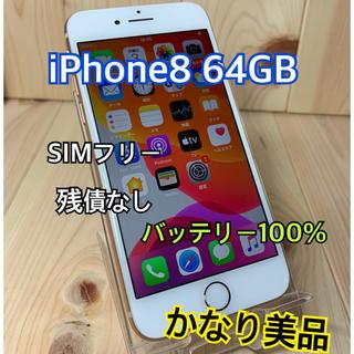 アップル(Apple)の【A】【かなり美品】iPhone 8 Gold 64 GB SIMフリー(スマートフォン本体)
