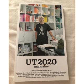 UNIQLO - UT 2020 コレクションブック