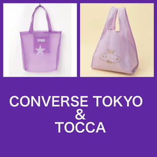 TOCCA - CONVERSE TOKYO  & TOCCA 美人百花 バッグセット