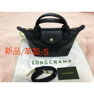 ロンシャン(LONGCHAMP)の【新品】ロンシャン 革製品 Sサイズ、3way ル プリアージュキュイール(トートバッグ)