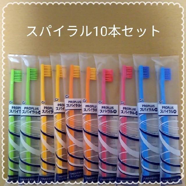 395【限定特価】スパイラル歯ブラシ10本セット コスメ/美容のオーラルケア(歯ブラシ/デンタルフロス)の商品写真