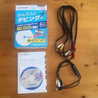 IODATA - ビデオキャプチャー VHSダビング用 I-O DATA GV-USB2/HQ