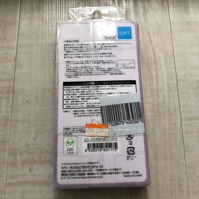 ミラー調iPhone6s/6 ソフトケース ラプンツェル スマホ/家電/カメラのスマホアクセサリー(iPhoneケース)の商品写真