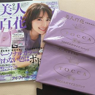 TOCCA - 美人百花 9月号 エコバッグ 雑誌1冊 付録 2個セット