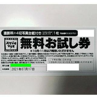 無料お試し券 スタジオマリオ カメラのキタムラ