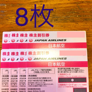 ジャル(ニホンコウクウ)(JAL(日本航空))のJAL株主優待券☆8枚(航空券)