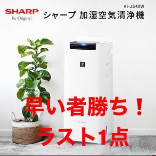 SHARP - 【新品・未使用】KI-JS40W SHARP 加湿空気清浄機