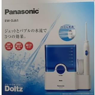 Panasonic - 新品未使用 Panasonic EW-DJ61-W