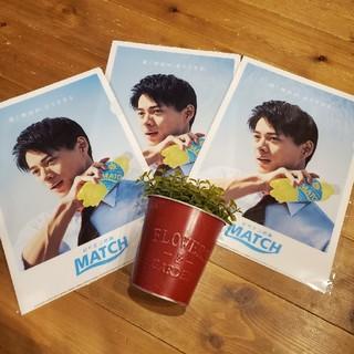 ジャニーズ(Johnny's)の☆ 新品未使用 マッチ クリアファイル 平野紫耀 3枚セット‼️ ☆(男性アイドル)