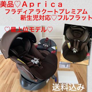 Aprica - 美品★チャイルドシート★アップリカ フラディア ラクート プレミアム 最上位