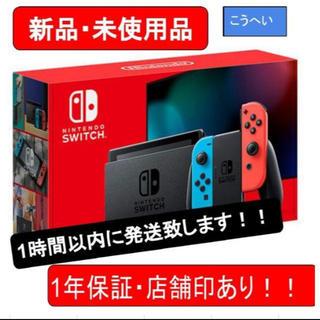 Nintendo Switch - 新品未使用!!Switch 任天堂スイッチ本体 ニンテンドウ
