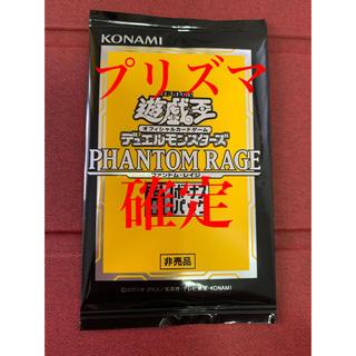 遊戯王 - 遊戯王 ファントムレイジ +1ボーナスパック プリズマティックシークレット確定