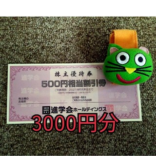 進学会 株主優待 3000円分
