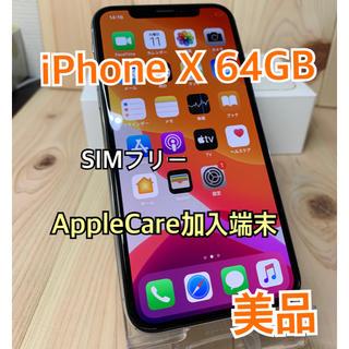アップル(Apple)の【B】【美品】iPhone X 64 GB SIMフリー Silver 本体(スマートフォン本体)