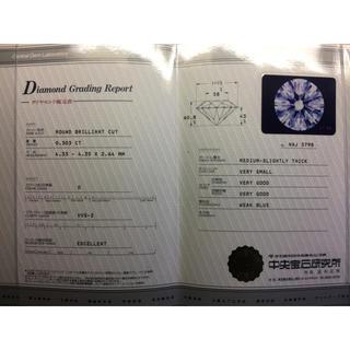 ダイヤモンドルース0.303