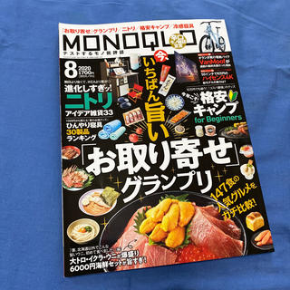 MONOQLO (モノクロ) 2020年 08月号
