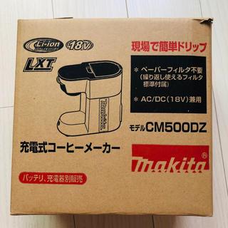 マキタ(Makita)のコーヒーメーカー(コーヒーメーカー)