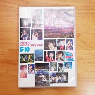 アラシ(嵐)のARASHI Anniversary Tour 5×10 DVD(ミュージック)