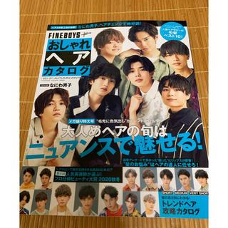 ジャニーズ(Johnny's)のFINE BOYS+plusおしゃれヘアカタログ '20-'21 AUTUMN-(ファッション/美容)