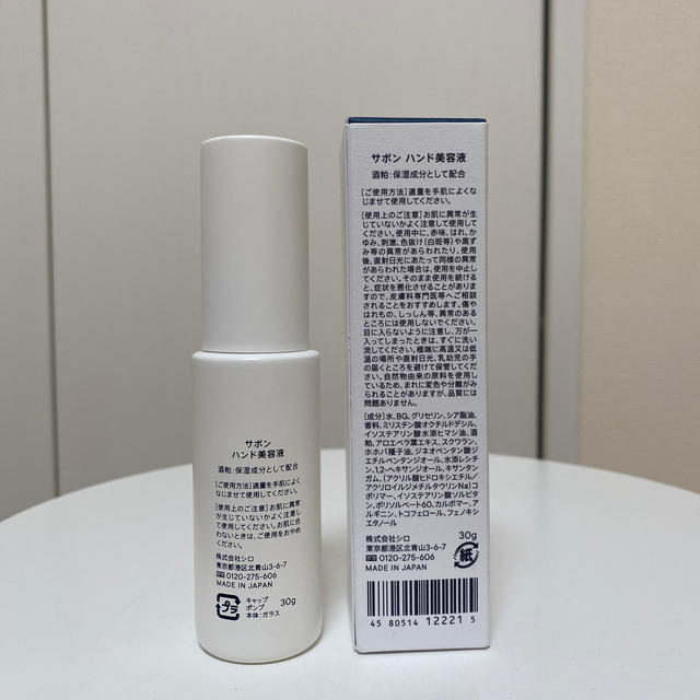 shiro(シロ)のSHIRO シロ * サボン ハンド美容液 ハンドセラム コスメ/美容のボディケア(ハンドクリーム)の商品写真