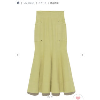 Lily Brown - リリーブラウン今季マーメイドスカート
