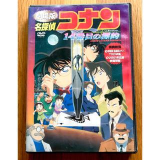 ショウガクカン(小学館)の劇場版 名探偵コナン  14番目の標的   DVD(アニメ)