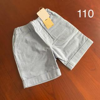ターカーミニ(t/mini)の⭐️未使用品 ターカーミニ t/mini  パンツ 110   サイズ(パンツ/スパッツ)