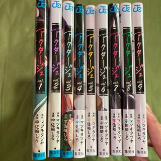 集英社 - アクタージュ vol.1〜vol.9 1巻〜9巻 マツキタツヤ 宇佐崎しろ