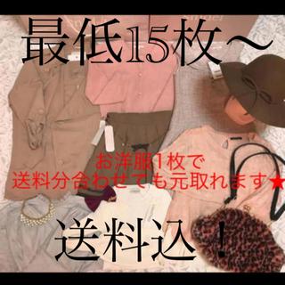 大特価 お洋服 福袋 セール(セット/コーデ)